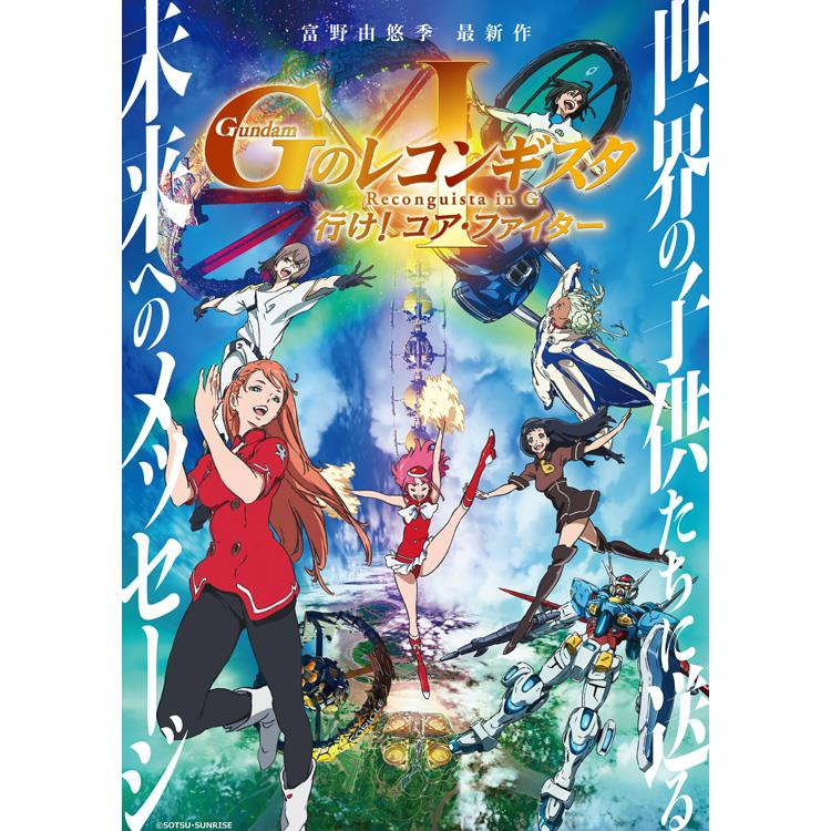 BD-《劇場版 鋼彈 Reconguista in G》「去吧!核心戰機」Blu-ray  Perfect Pack(初回限定生產版)