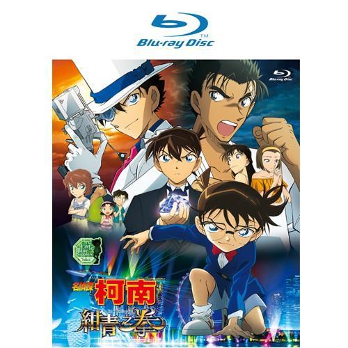 名偵探柯南 劇場版 紺青之拳 Blu-ray Disc