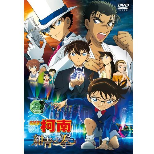 名偵探柯南 劇場版 紺青之拳   DVD