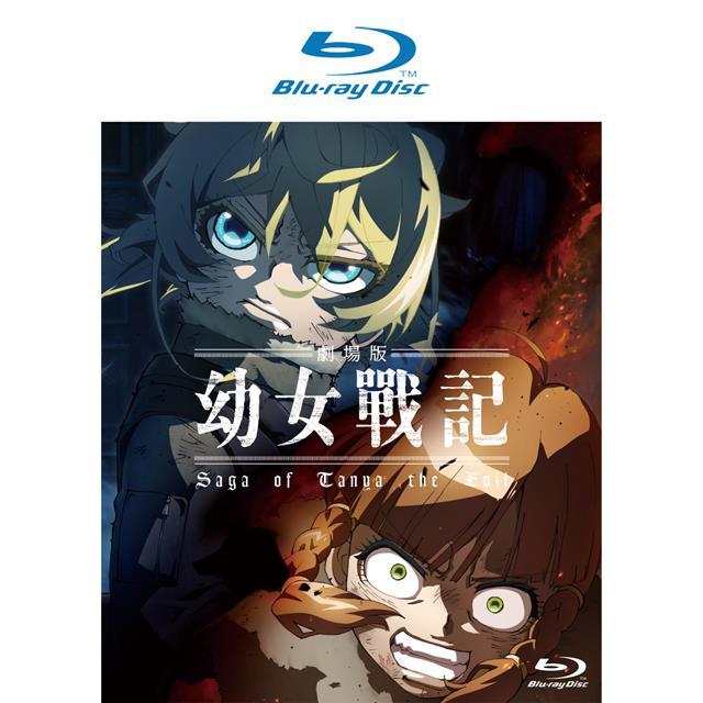 幼女戰記 劇場版 Blu-ray Disc