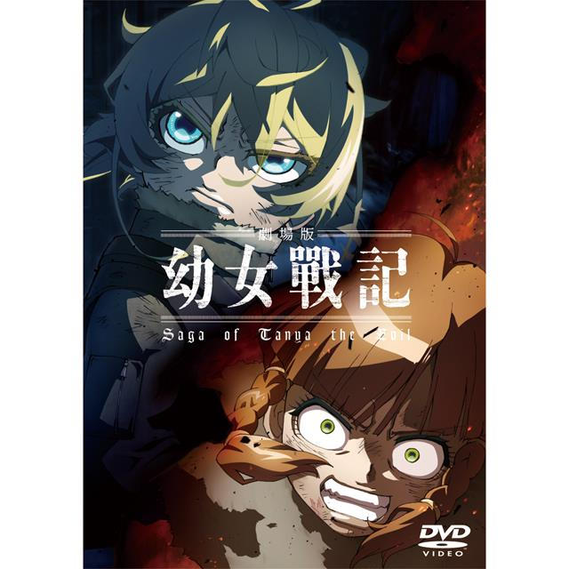 幼女戰記 劇場版 DVD