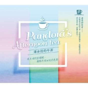 潘朵拉的午茶3CD