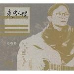 陳秋山/走唱人間