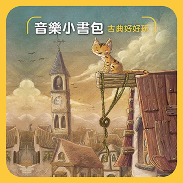 音樂小書包(3CD套裝)