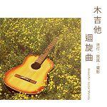 木吉他迴旋曲 / 流行‧民謠‧電影