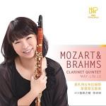 莫札特、布拉姆斯單簧管五重奏/NSO首席之聲 朱玫玲