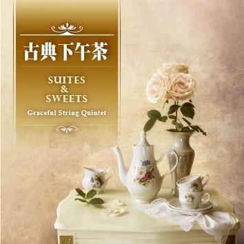 古典下午茶  優雅沉靜的弦樂時光