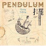 擺Pendulum