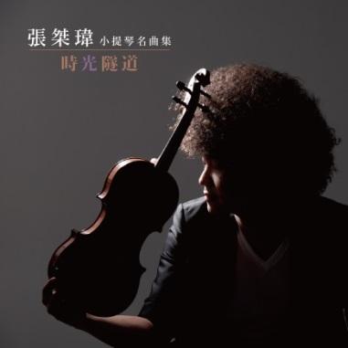 張桀瑋小提琴專輯-時光隧道