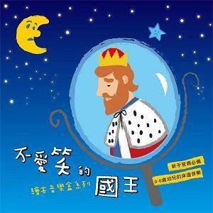 不愛笑的國王 / 繪本音樂盒系列