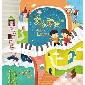 愛你愛我-Hoop圈圈7兒童流行音樂(CD+DVD)