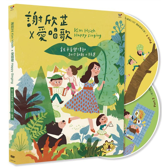 謝欣芷 × 愛唱歌 Happy Singing(雙碟版)2DVD