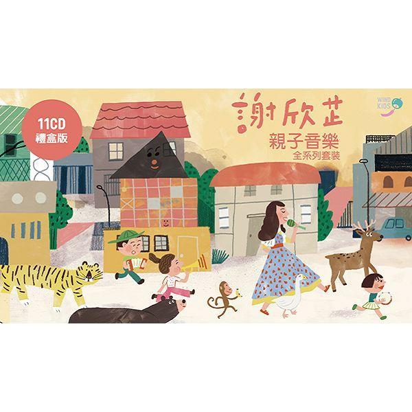 謝欣芷親子音樂全系列套裝|11CD禮盒版