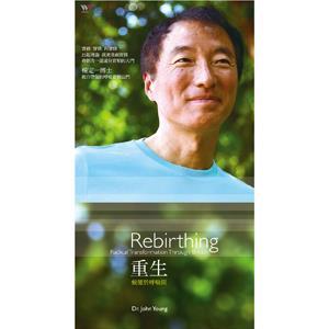 楊定一博士《重生:蛻變於呼吸間》(2CD+1教學書)