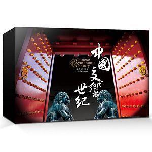中國交響世紀 (20週年限量紀念版)