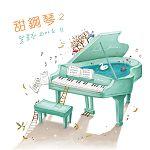 甜鋼琴 2 / 韓系療癒音樂