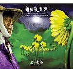 菊花夜行軍15週年紀念雙碟版