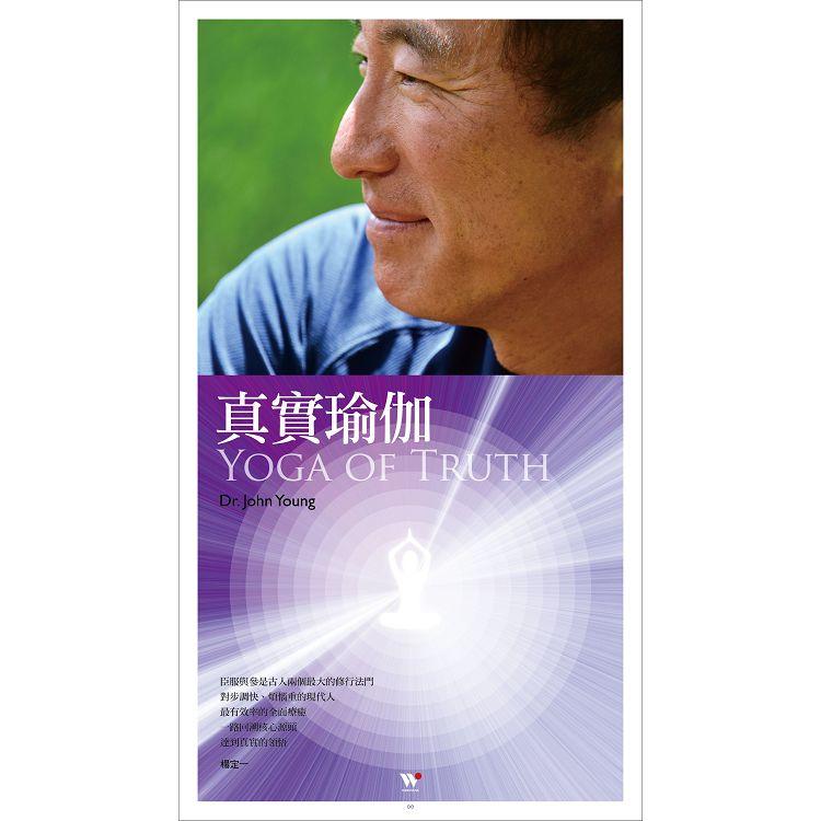 【楊定一】真實瑜伽 Yoga of Truth (2CD)