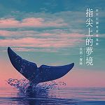 指尖上的夢境 / 貝西‧賽絲 新世紀鋼琴療癒專輯