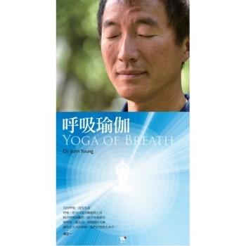 【楊定一】呼吸瑜伽2CD+1BONUS CD