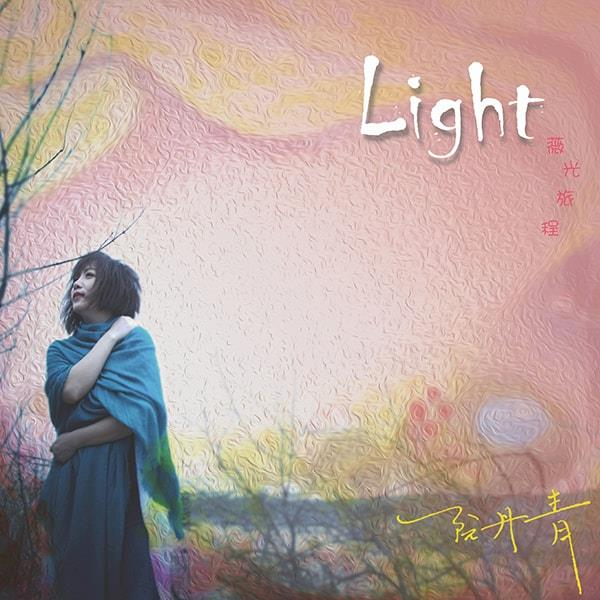 Light薇光旅程-阮丹青創作專輯