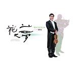 花之夢-蘇顯達小提琴專輯
