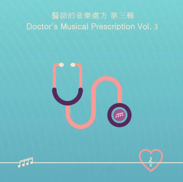 醫師的音樂處方第三輯