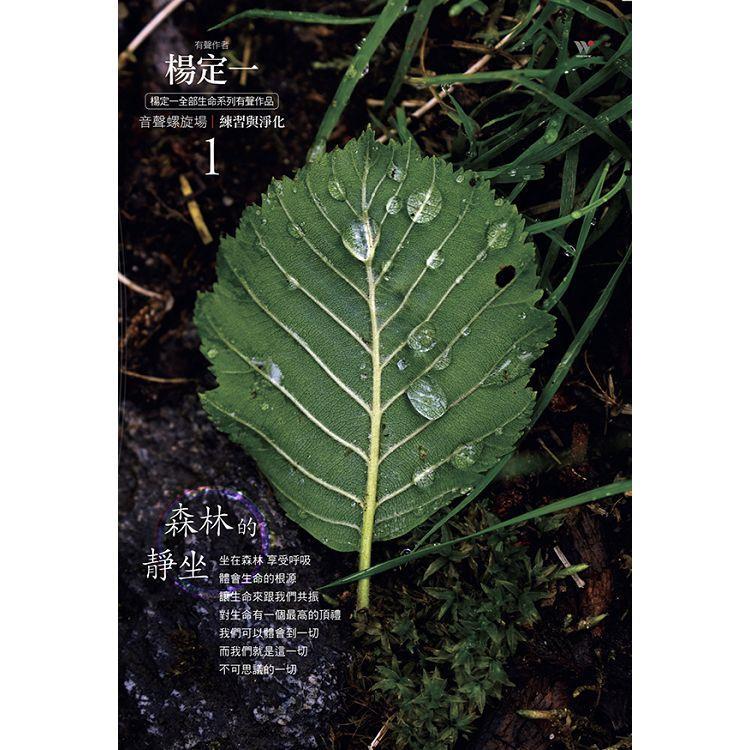 《森林的靜坐》線上音頻兌換卡