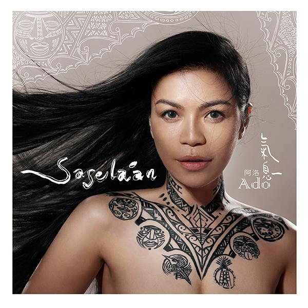 Sasela'an 氣息