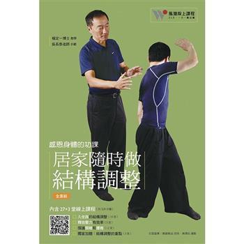 楊定一《感恩身體的功課:居家隨時做結構調整》線上影音課程兌換卡 CD