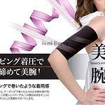 螺旋加壓美腕彈性腕帶(一對裝)