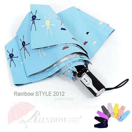 友達兔_隔熱型防曬傘/抗UV降溫-折疊晴雨自動傘(晴空藍)