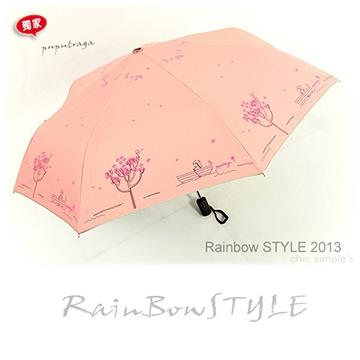 《RainBow》蜜麗夢境自動傘-爽朗暖色/晴雨傘(輕粉紅)