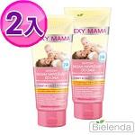 【BIELENDA 碧爾蘭達】性感媽咪系列 全效修護身體乳液-200ml(懷孕肌適用/雙入組 )