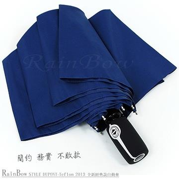 《RainSky》經典款-41吋自動傘/晴雨大傘面(藏青)