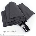 《RainBow》經典款-41吋自動傘/晴雨大傘面(俐落灰)