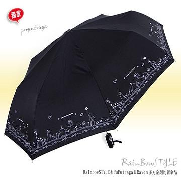 《RainSky》加大款_方舟樂園-自動式晴雨傘