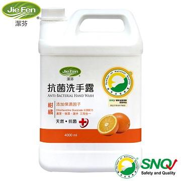 【Jie Fen潔芬】抗菌洗手露 4000ml補充桶(柑橘)