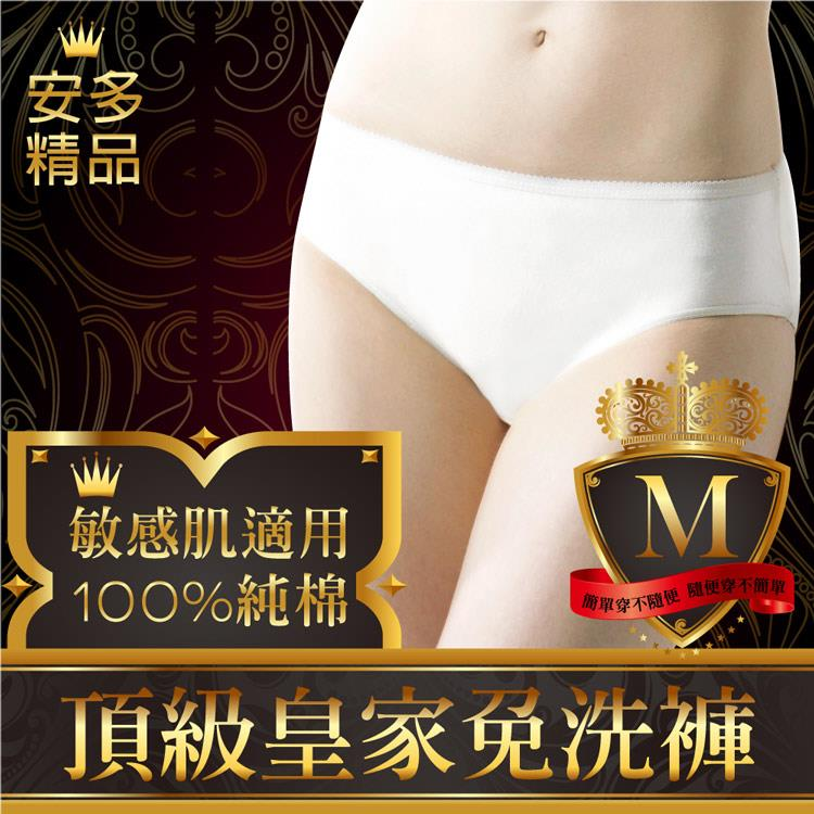 安多精品頂級皇家免洗褲 (純棉三角) - 淑女型