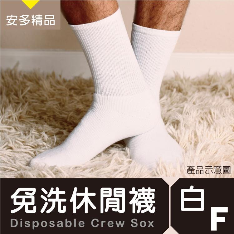 安多精品中統免洗休閒襪 黑 / 白
