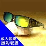 【Hawk eyes太陽眼鏡】成人套鏡-FOA01a-迷彩老鷹