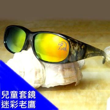 【Hawk eyes太陽眼鏡】兒童套鏡-FOK01a-迷彩老鷹