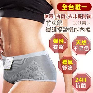 【京美】竹炭能量健康女平口褲2入(F)