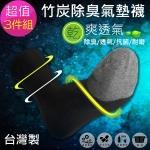 (3雙組)台灣製造 奈米竹炭 氣墊襪-黑色