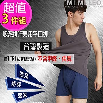 Mi-Mi-Leo台灣製吸濕排汗平口褲 3入超值組(黑色M**3)