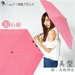 【雙龍牌】美型輕巧。蝴蝶結圓點自動開收傘(甜心桃下標區)-抗UV防風晴雨三折傘B6061S