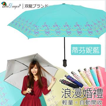 【雙龍牌】美型輕巧。浪漫婚禮自動開收傘(蒂芬妮藍下標區)-蕾絲蝴蝶結抗UV防風晴雨三折傘B6061F