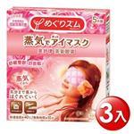 美舒律 蒸氣眼罩 玫瑰花香 (5片裝x3入) (買就送 (贈品)冷氣房暖暖毛毯 )