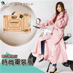 【雙龍牌】都市輕旅行-杜邦防雨風衣(珊瑚紅下標區)/前開式風雨衣/軍裝外套長大衣EU4418