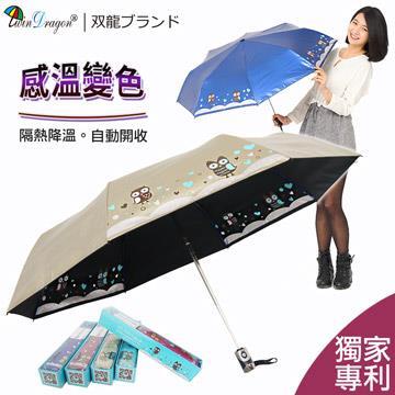 【雙龍牌】全球首創感溫量表。貓頭鷹感溫抗紫外線降溫自動開收三折傘(香檳金下標區)B6023